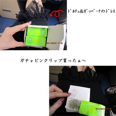 0824のコピー.jpg
